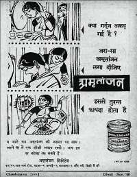 November 1960 Hindi Chandamama magazine page 11