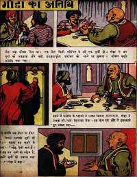November 1960 Hindi Chandamama magazine page 98