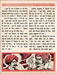November 1960 Hindi Chandamama magazine page 66