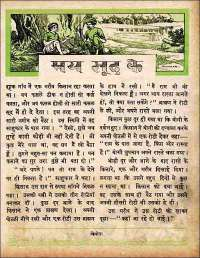 November 1960 Hindi Chandamama magazine page 65