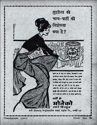 November 1960 Hindi Chandamama magazine page 9