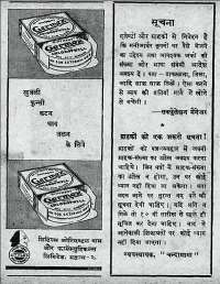 November 1960 Hindi Chandamama magazine page 16