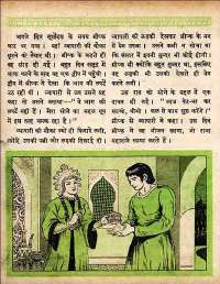 November 1960 Hindi Chandamama magazine page 60