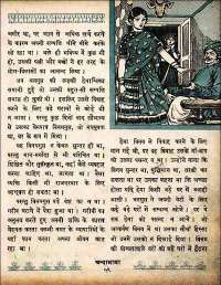 November 1960 Hindi Chandamama magazine page 77