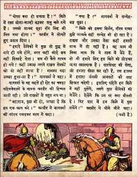 November 1960 Hindi Chandamama magazine page 34