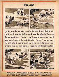 November 1960 Hindi Chandamama magazine page 114