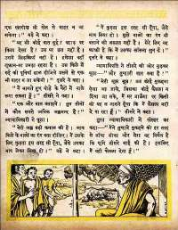 November 1960 Hindi Chandamama magazine page 90