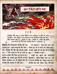 November 1960 Hindi Chandamama magazine page 27