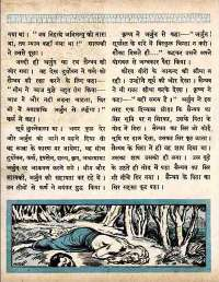 November 1960 Hindi Chandamama magazine page 22