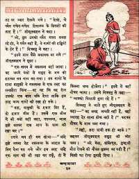 November 1960 Hindi Chandamama magazine page 55