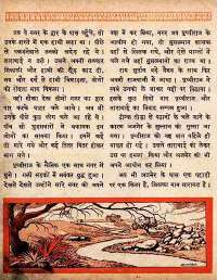 November 1960 Hindi Chandamama magazine page 106