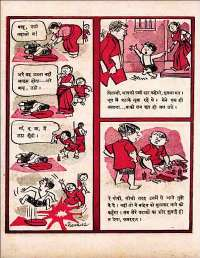 November 1960 Hindi Chandamama magazine page 40