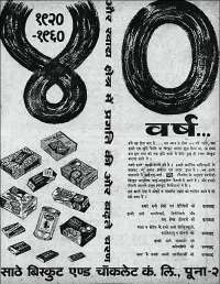 November 1960 Hindi Chandamama magazine page 5