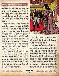 November 1960 Hindi Chandamama magazine page 45