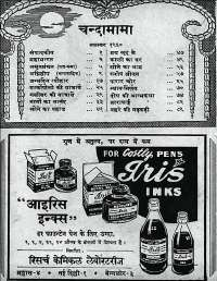 November 1960 Hindi Chandamama magazine page 4