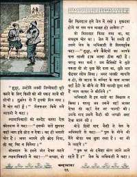 November 1960 Hindi Chandamama magazine page 84