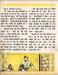 November 1960 Hindi Chandamama magazine page 86