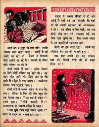 November 1960 Hindi Chandamama magazine page 38