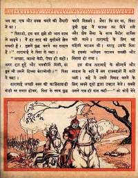 November 1960 Hindi Chandamama magazine page 102
