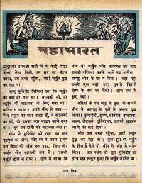 November 1960 Hindi Chandamama magazine page 20