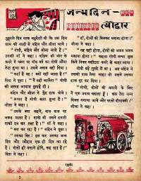 November 1960 Hindi Chandamama magazine page 35
