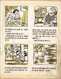 November 1960 Hindi Chandamama magazine page 87
