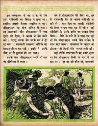 November 1960 Hindi Chandamama magazine page 52