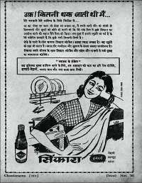 November 1960 Hindi Chandamama magazine page 125