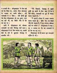 November 1960 Hindi Chandamama magazine page 53