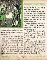 November 1960 Hindi Chandamama magazine page 104