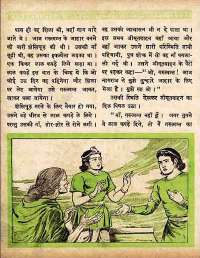 November 1960 Hindi Chandamama magazine page 56