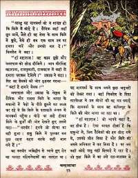 November 1960 Hindi Chandamama magazine page 31