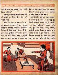 November 1960 Hindi Chandamama magazine page 103
