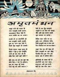 November 1960 Hindi Chandamama magazine page 23