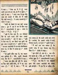 November 1960 Hindi Chandamama magazine page 89