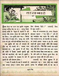 November 1960 Hindi Chandamama magazine page 100