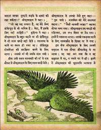 November 1960 Hindi Chandamama magazine page 57