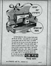 November 1960 Hindi Chandamama magazine page 117