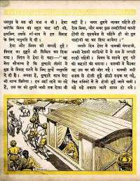 November 1960 Hindi Chandamama magazine page 78