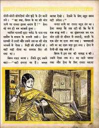 November 1960 Hindi Chandamama magazine page 79