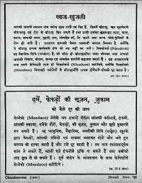 November 1960 Hindi Chandamama magazine page 118