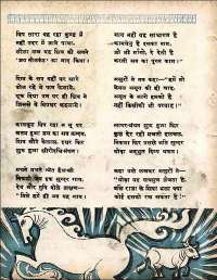 November 1960 Hindi Chandamama magazine page 26
