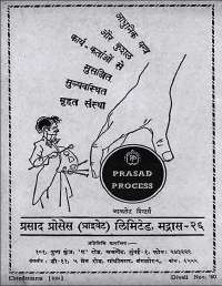 November 1960 Hindi Chandamama magazine page 124