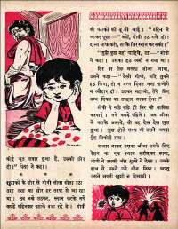 November 1960 Hindi Chandamama magazine page 37
