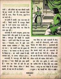 November 1960 Hindi Chandamama magazine page 101
