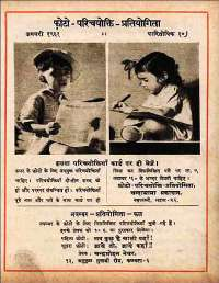 November 1960 Hindi Chandamama magazine page 111