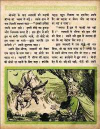 November 1960 Hindi Chandamama magazine page 61