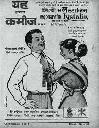 November 1960 Hindi Chandamama magazine page 7