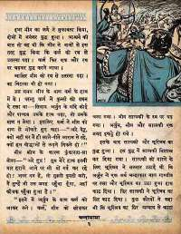 November 1960 Hindi Chandamama magazine page 21