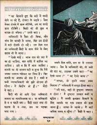 November 1960 Hindi Chandamama magazine page 85